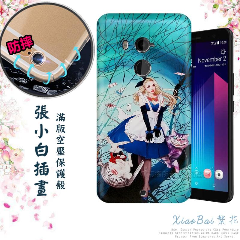 張小白正版授權 HTC U11+ / U11 Plus 古典奇幻插畫 滿版空壓保護殼(愛莉絲)