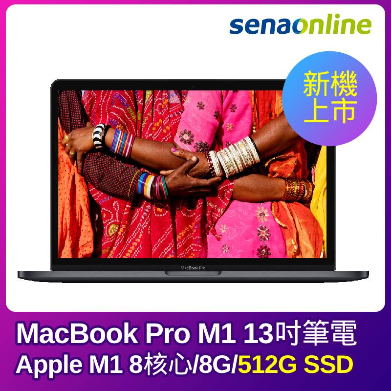 APPLE MacBook Pro M1 8G 512G 13吋