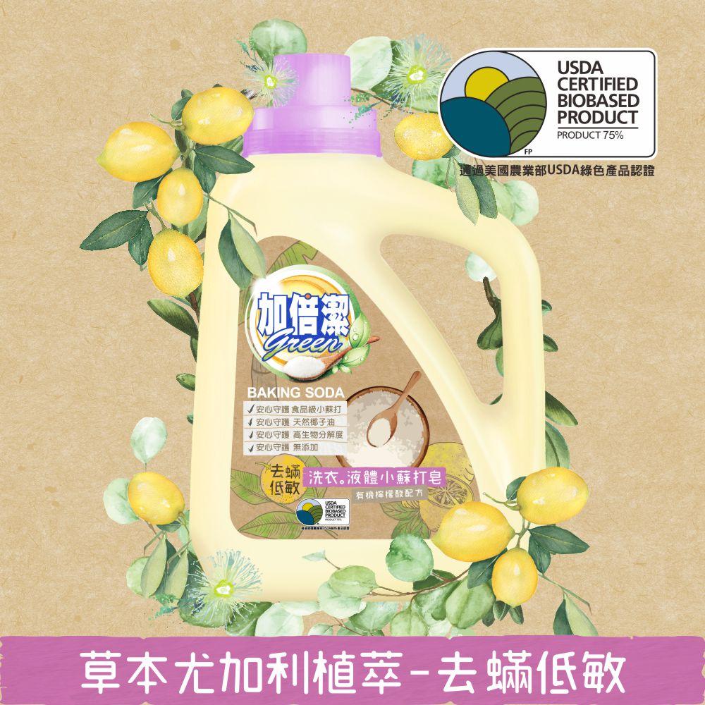 【加倍潔】洗衣液體小蘇打皂 去蟎低敏配方 2400gmx6瓶/箱