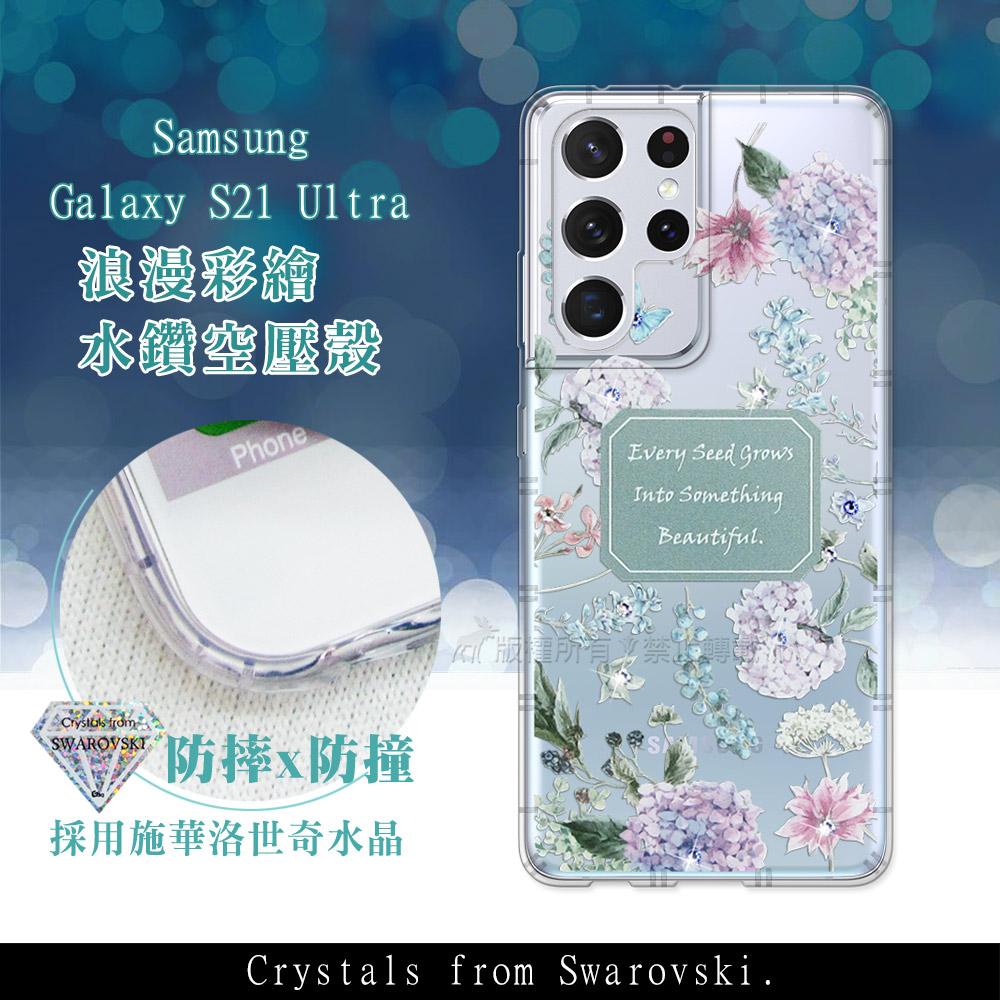 三星 Samsung Galaxy S21 Ultra 5G 浪漫彩繪 水鑽空壓氣墊手機殼(幸福時刻)