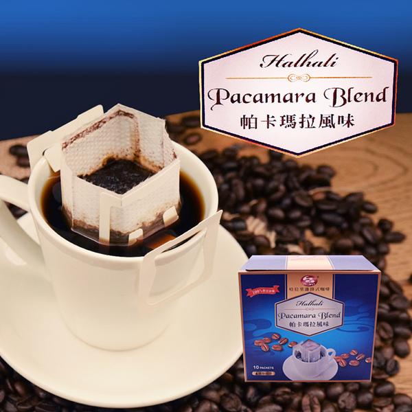 《哈拉里咖啡》帕卡瑪拉濾掛式咖啡(10包/盒,共兩盒)