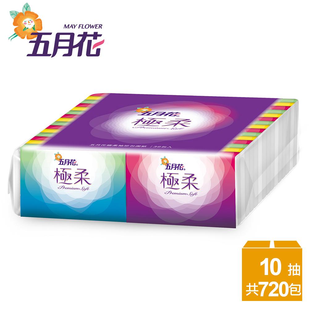 【五月花】極柔頂級袖珍包10抽x36包x20袋/箱