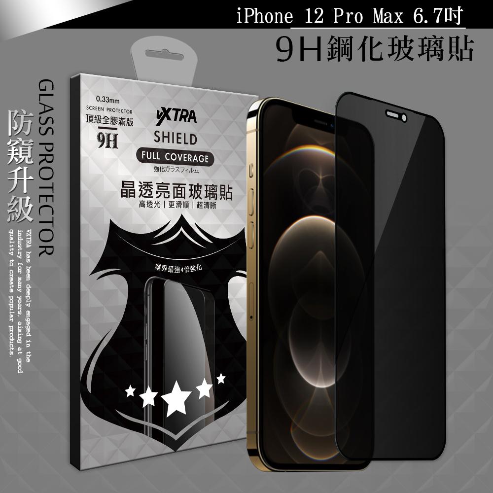VXTRA 全膠貼合 iPhone 12 Pro Max 6.7吋 防窺滿版疏水疏油9H鋼化頂級玻璃膜(黑)
