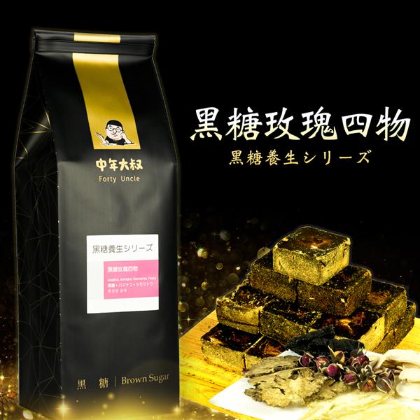 《中年大叔》黑糖玫瑰四物(420g/包,共兩包)