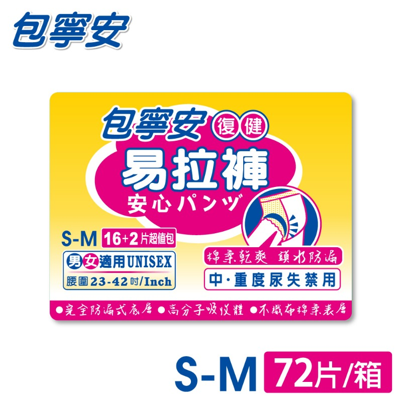 【包寧安】復健易拉褲 S-M16+2片/包*4包/箱