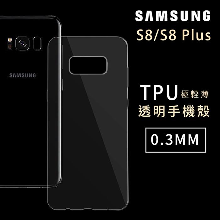 【3入組】SAMSUNG Galaxy S8+ 0.3mm超薄透明手機保護殼