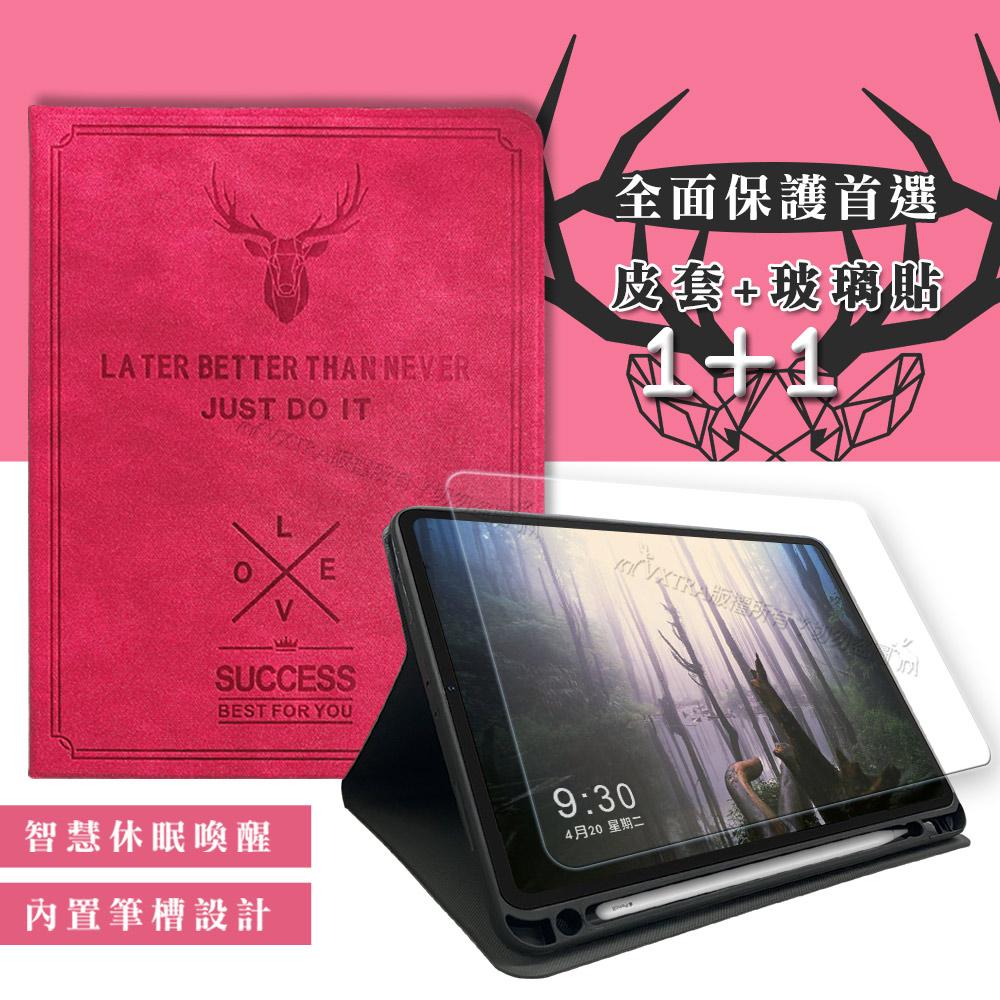 二代筆槽版 VXTRA iPad Pro 11吋 2021/2020版通用 北歐鹿紋平板皮套(蜜桃紅)+9H玻璃貼(合購價)