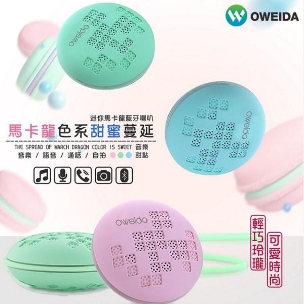 【Oweida】馬卡龍藍芽喇叭(內建麥克風/免持通話/可自拍)附吊繩(櫻桃粉)
