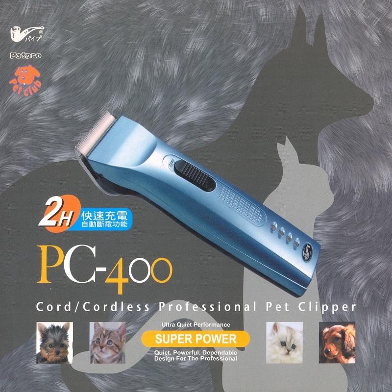 PiPe牌(煙斗牌)PC400 專業寵物電剪、陶瓷刀頭本體可微調、日本進口DC馬達、快速2小時充電功能、附高級置物充電座