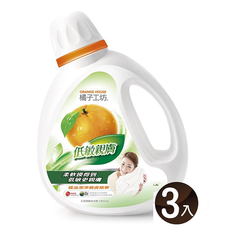 橘子工坊天然濃縮洗衣精-低敏親膚1800ml*3瓶【108/01/29(二)起付款完成之訂單,將於2/11(一)開始陸續安排出貨。】