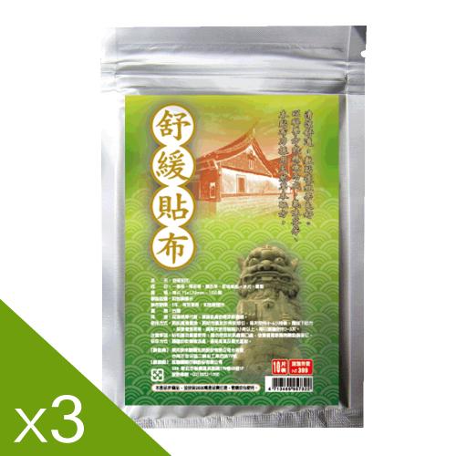 【GMP奈米製藥】添加一條根 舒緩貼布(10片/包) X3舒適組
