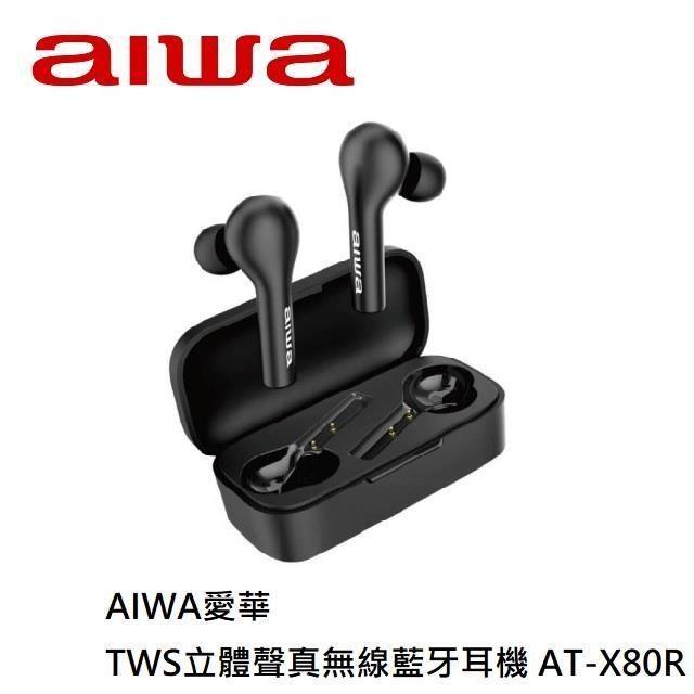 AIWA 愛華 立體聲真無線藍牙耳機 AT-X80R