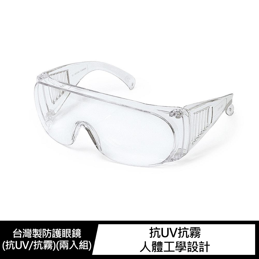 台灣製防護眼鏡(抗UV/抗霧)(兩入組)