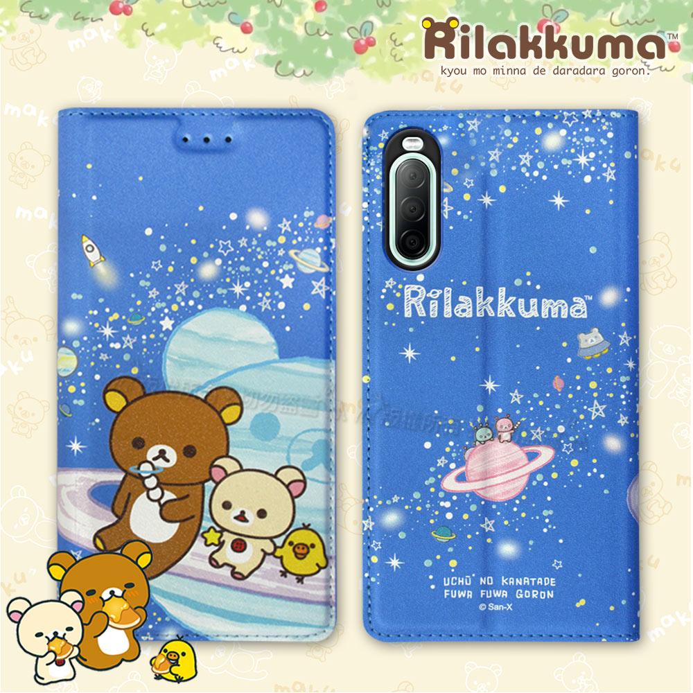日本授權正版 拉拉熊 Sony Xperia 10 II 金沙彩繪磁力皮套(星空藍)