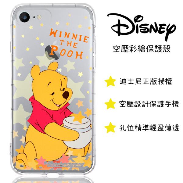 【迪士尼】iPhone 7 / 8 (4.7吋) 星星系列 防摔氣墊空壓保護套(維尼)