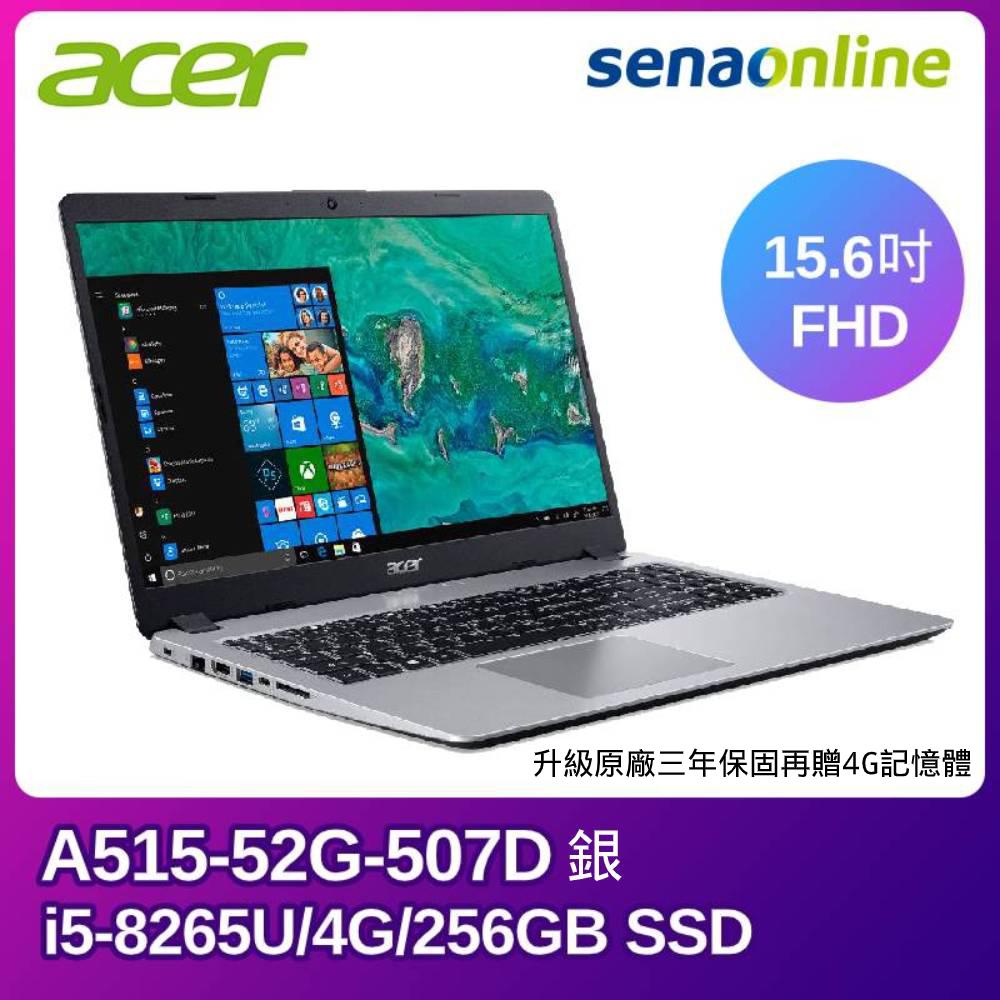 ACER A515-52G 15.6吋輕薄筆電(i5-8265U/4G/256GB/15.6吋FHD/銀色)_A515-52G-507D