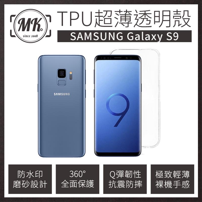 【贈指環扣】Samsung S9 透明 軟殼 手機殼 保護套