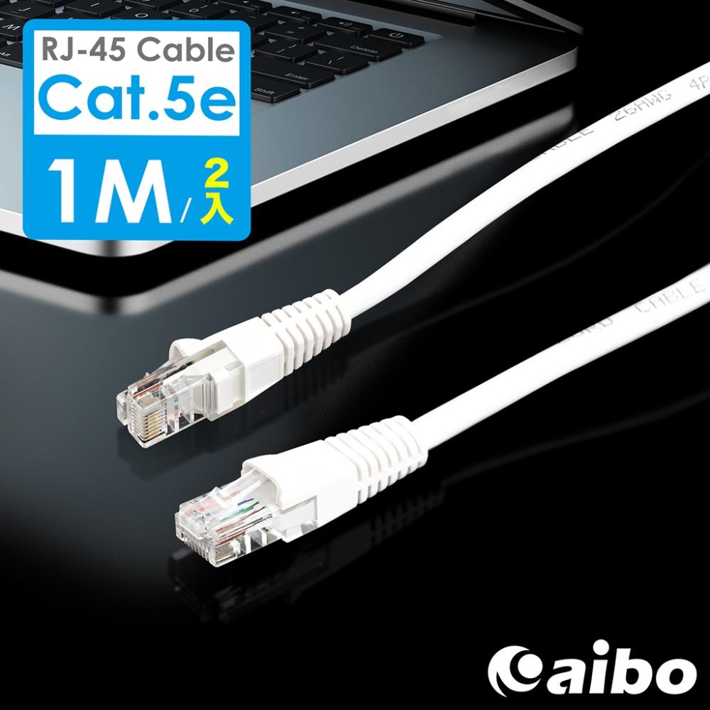[2入組] aibo Cat.5e RJ45 Hight-Speed高速網路傳輸線-1M (CBA-01RJ45)