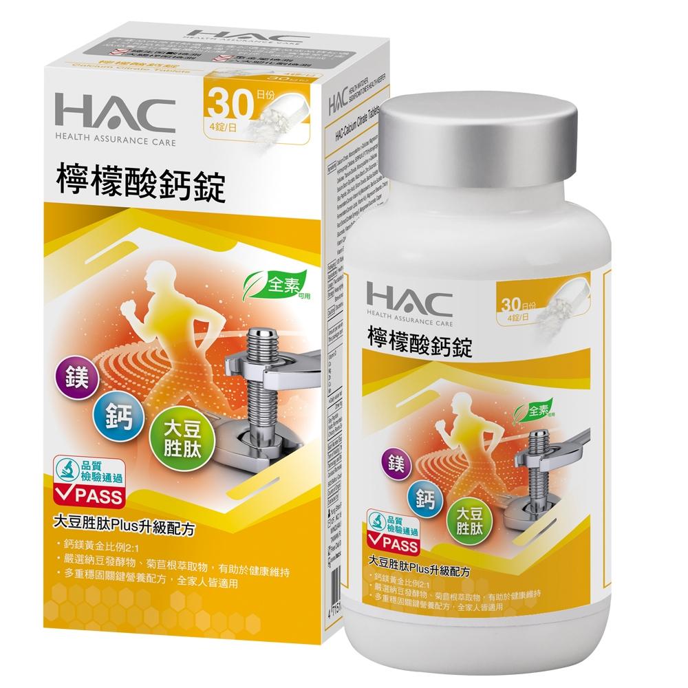 永信HAC-檸檬酸鈣錠(120錠/瓶)