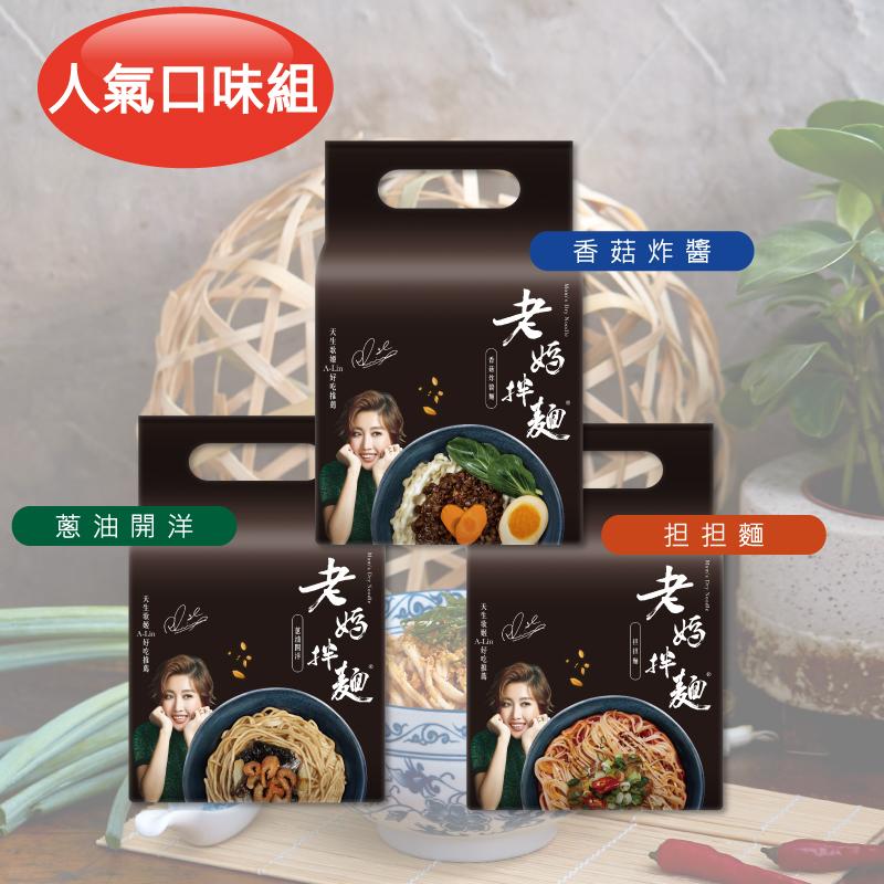 【老媽拌麵】超熱銷人氣口味組x3袋 (4包/袋)