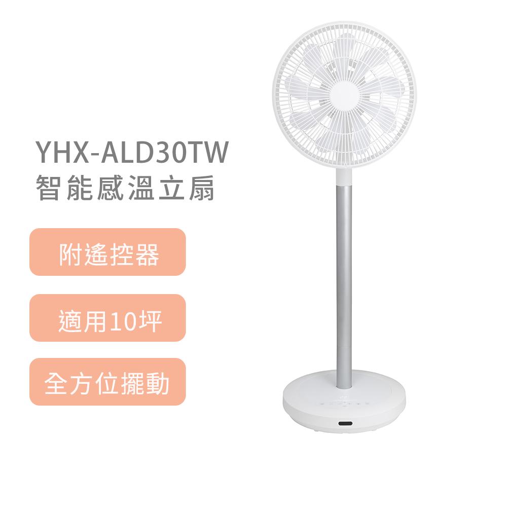 【日本YAMAZEN】山善 YHX-ALD30TW 智能感溫立扇 電風扇 循環扇 公司貨 保固一年