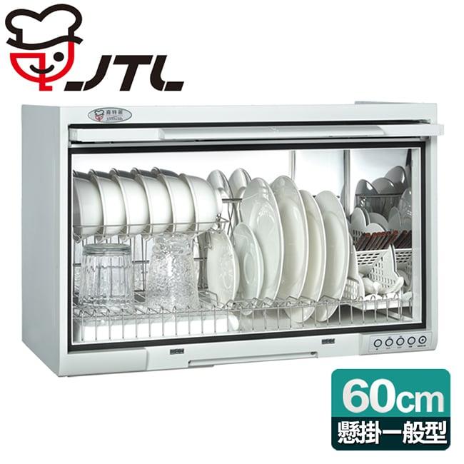 【喜特麗】懸掛式60CM一般型。塑膠筷架烘碗機/白色(JT-3760)