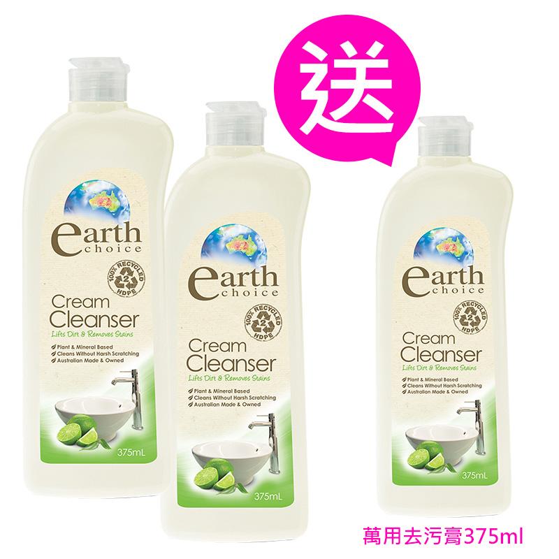【澳洲Natures Organics】植粹萬用去污膏375mlx2入送植粹萬用去污膏375mlx1入