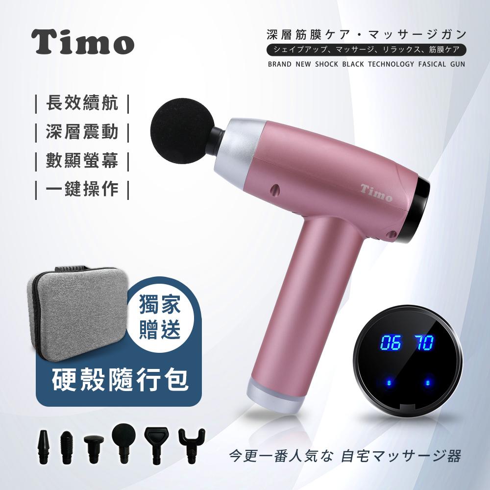 Timo 20段力道 LED螢幕顯示筋膜按摩槍(6款可更換按摩頭)(TG-05)-粉