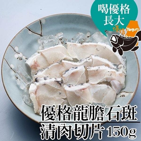 《台江漁人港》優格龍膽石斑-清肉切片(150g/包,共二包)