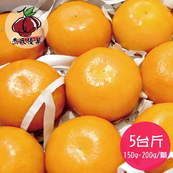 預購《杰氏優果》茂谷柑5台斤(25號)(150g-200g/顆)(1/15-1/23出貨)