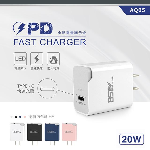 BStar 20W PD快充 LED電量顯示充電器(iphone USB Type-C) 冰雪白