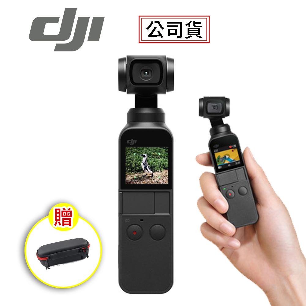 【好禮贈】DJI OSMO POCKET 三軸機械增穩雲台相機 4K 公司貨 贈防撥水收納包