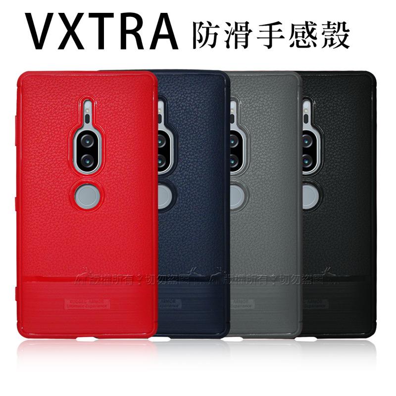 VXTRA Sony Xperia XZ2 Premium 防滑手感皮紋 軟性手機殼 (清水灰)