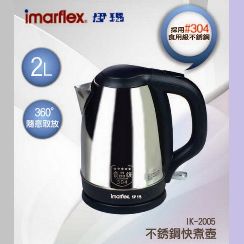 【Imarflex伊瑪 】#304不鏽鋼快煮壺 IK-2005