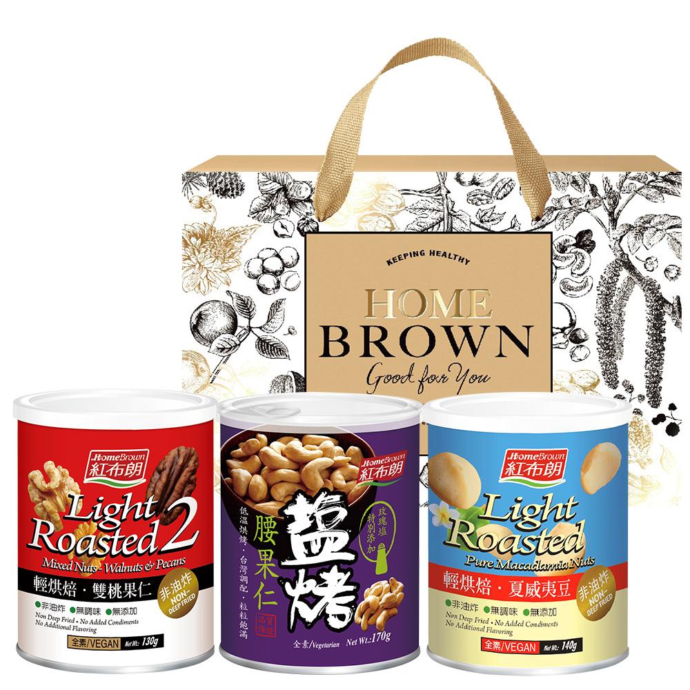 【紅布朗】金巧堅果禮盒(腰果仁+夏威夷豆+雙桃果仁)