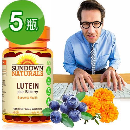 【超值優惠】Sundown日落恩賜 葉黃素+山桑子強化軟膠囊(60粒/瓶)5瓶組