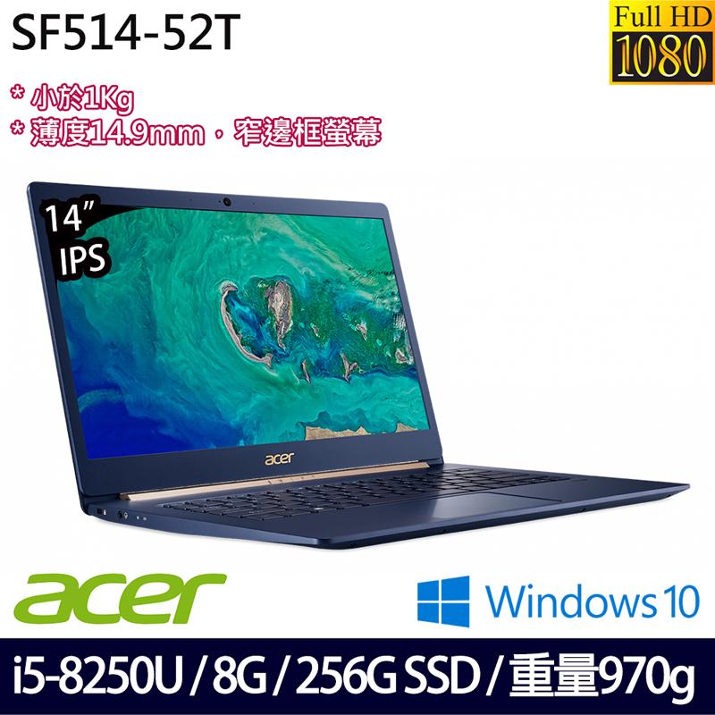 《Acer 宏碁》SF514-52T(14吋FHD/i5-8250U/8GB/256GB SSD/Win10/兩年保)