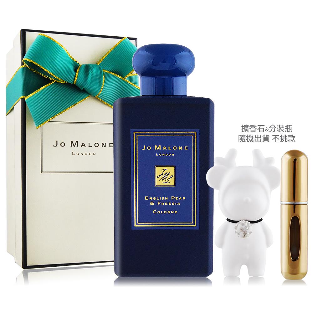 Jo Malone 英國梨與小蒼蘭古龍水(100ml)午夜藍聖誕限定+擴香石&分裝瓶(隨機)航空版