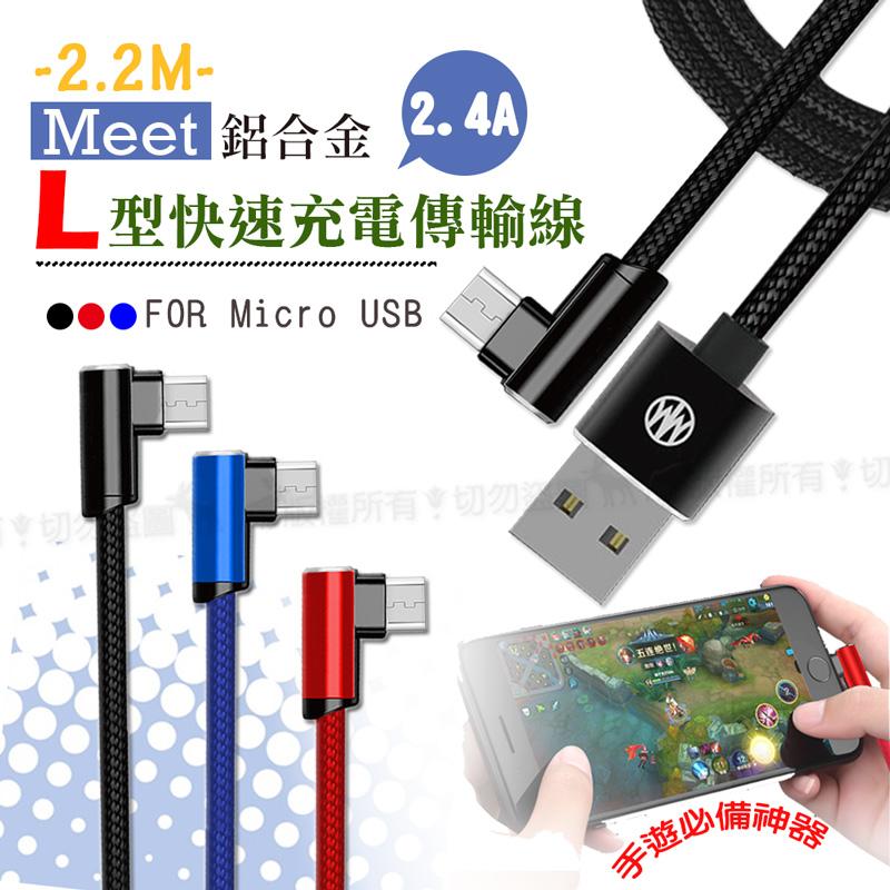[Meet] Micro USB 2.4A 鋁合金L型 快速傳輸充電線(220cm) -帝王黑