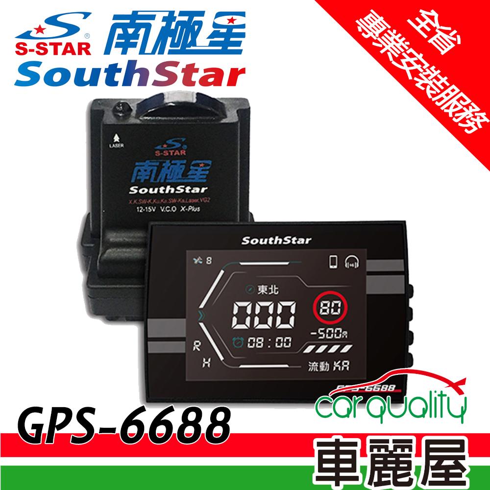 【南極星】GPS 6688 雲端APP 液晶彩屏 分離式全頻雷達測速器 - 車用版