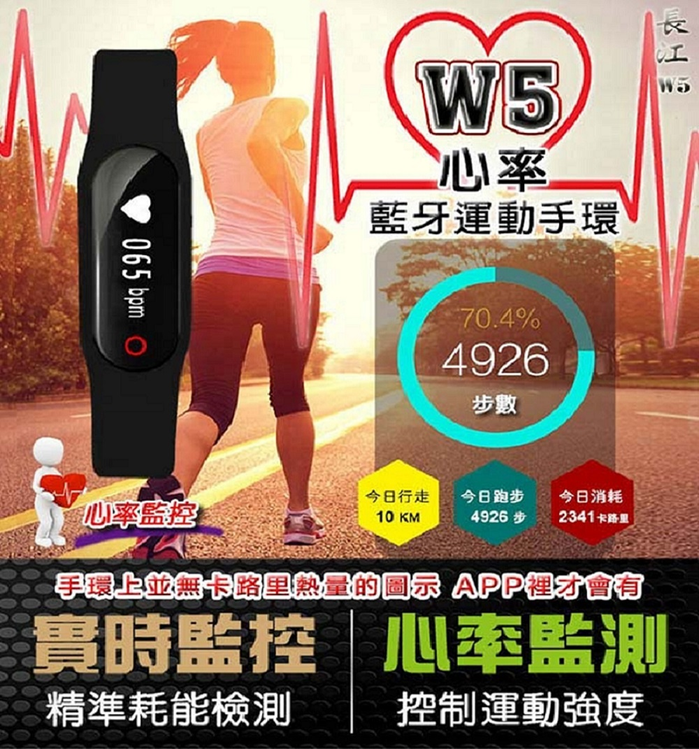【長江】W5 多功能藍芽智能手環-水藍