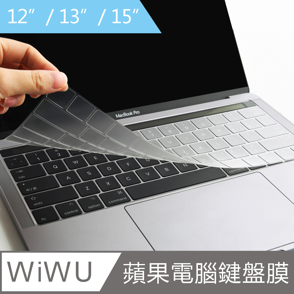 "【WiWU】蘋果電腦鍵盤保護膜 - MacBook Pro 13""touch bar"