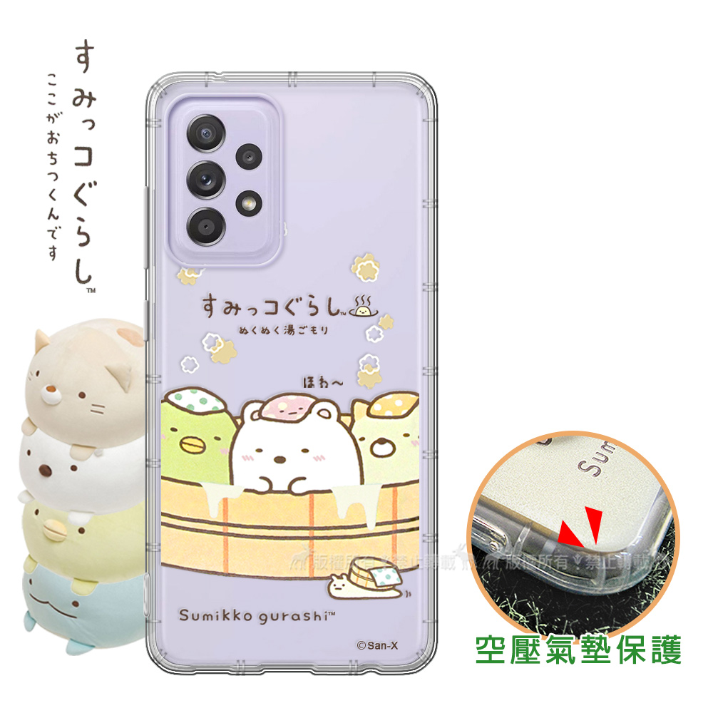 SAN-X授權正版 角落小夥伴 三星 Samsung Galaxy A52 5G 空壓保護手機殼(溫泉)