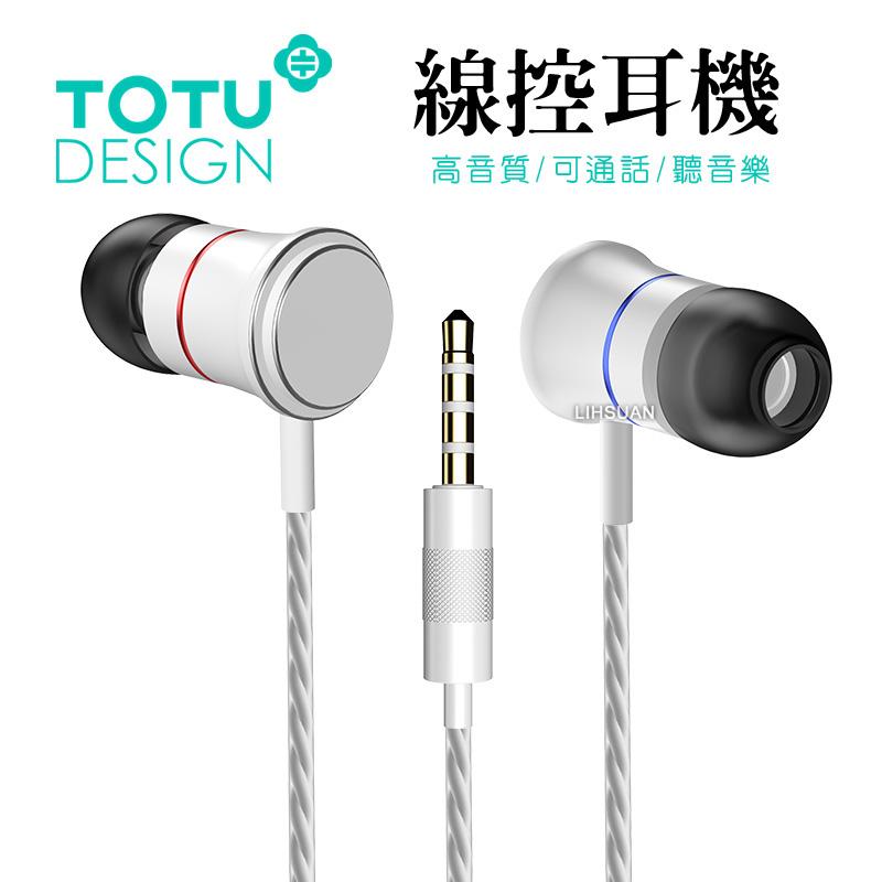 【TOTU台灣官方】鋁合金智能線控耳機麥克風 銀色