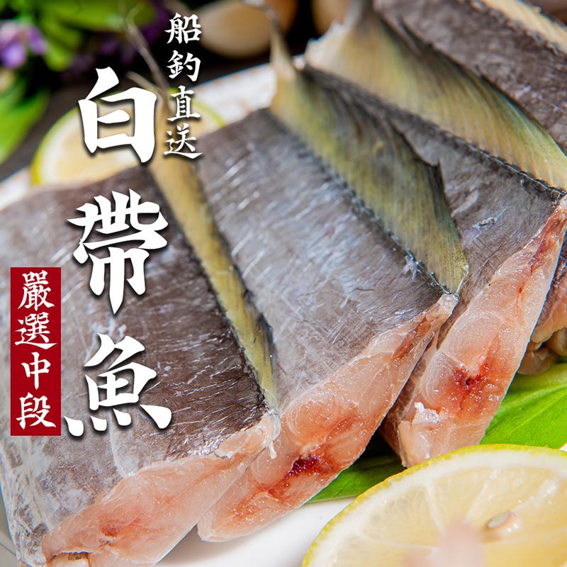 【鮮綠生活】白帶魚切塊(3塊/包)共8包