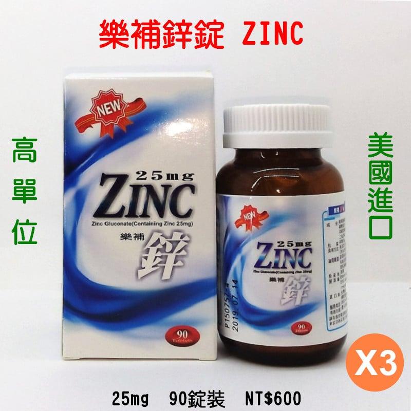 【營養補力】單方 鋅 Zine 25mg 90錠裝X3 三瓶特價組 美國進口