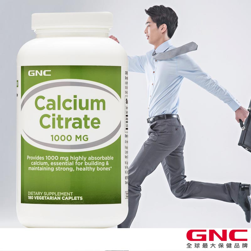 【GNC 健安喜】檸檬酸鈣1000食品 180錠
