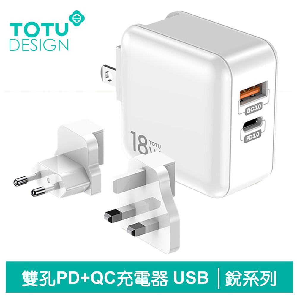 TOTU台灣官方 雙孔PD/Lightning/Type-C/iPhone充電器充電頭快充頭閃充頭 USB QC 銳系列 白色