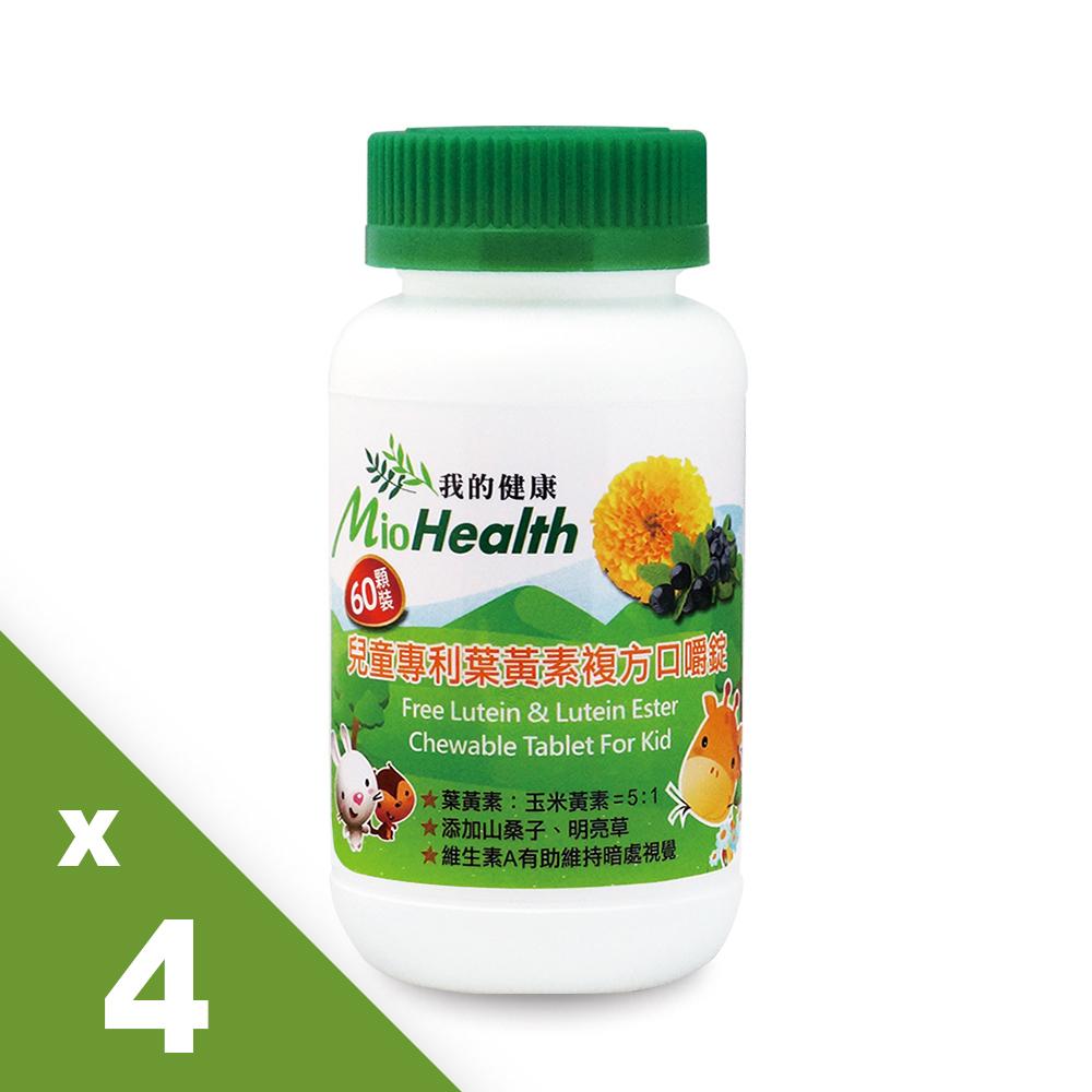 【我的健康】兒童專利葉黃素復方口嚼錠60錠/瓶 x4