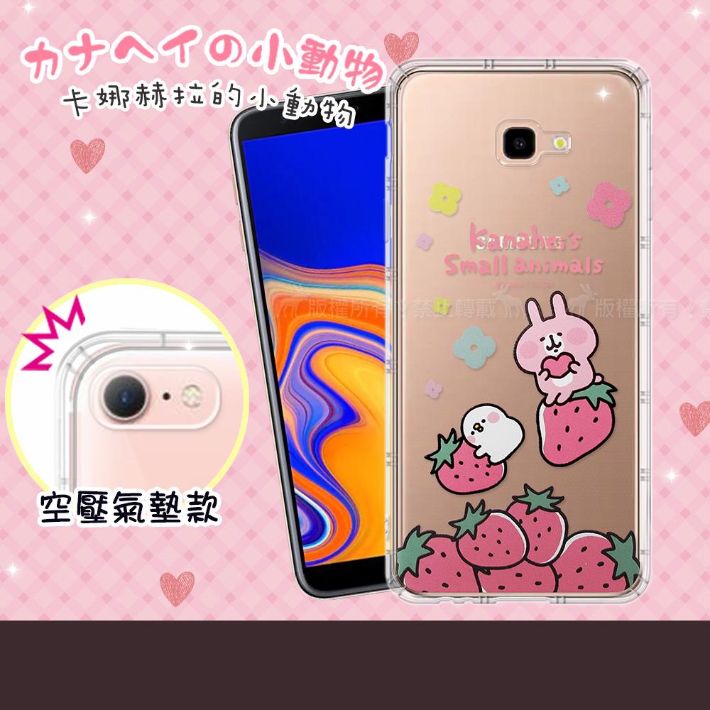 官方授權 卡娜赫拉 Samsung Galaxy J4+ / J4 Plus 透明彩繪空壓手機殼(草莓)